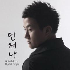 Lời bài hát được thể hiện bởi ca sĩ Huh Gak  ft.  Jung Eun Ji