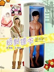 绝对达令OST/Absolute Boyfriend Taiwan OST/Bạn Trai Hoàn Hảo OST - Various Artists