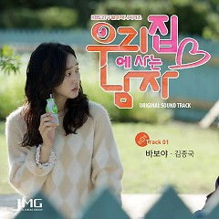 Album The Man Living In Our House OST Part.1 - Kim Jong Kook