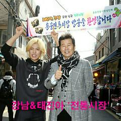 Traditional Market - Kang Nam (M.I.B) ft. Tae Jin Ah