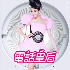 电话皇后(DX online 电玩主题曲) / Điện Thoại Hoàng Hậu - Thái Y Lâm
