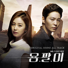 Yong Pal OST (CD2) - Various Artists