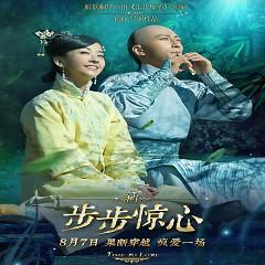 新步步驚心 音乐原声 / Tân Bộ Bộ Kinh Tâm Movie OST - Various Artists