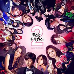 Watashi to Drecom 2 -Drecom Wonderland 2015 Kaisai Kinen Best Covers- - Various Artists