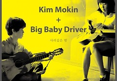 Thoughtful night - Kim Mok In ft. Big Baby Driver