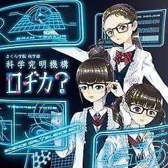Science Girl Silence Boy - Sakura Gakuin Kagakubu Kagaku Kyumei Kiko Logica?