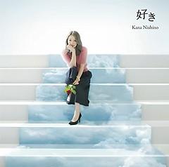 好き (Suki) - Nishino Kana
