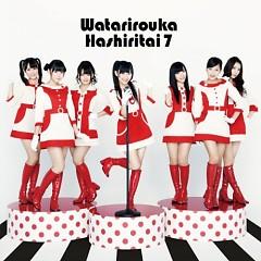 希望山脈 (Kibou Sanmyaku) - Watarirouka Hashiritai 7
