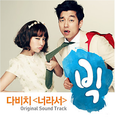 Album Big OST Part 1 - Davichi