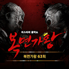 King Of Mask Singer Ep.63 - Various Artists
