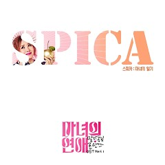 A Witch's Love OST Part.1 - Spica
