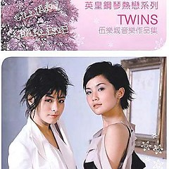 英皇钢琴热恋系列 (Disc 2) / EEG Love Song's Piano Series - Twins