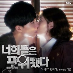 Album You're All Surrounded OST Part.2 - TAEYEON
