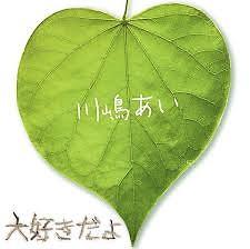 大好きだよ (Daisukidayo) - Ai Kawashima