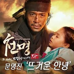 Heaven's Will OST Part.1 - Moon Myung Jin
