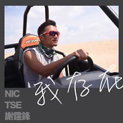 我存在 / Tôi Tồn Tại (EP) - Tạ Đình Phong