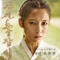 Gunman In Joseon OST Part. 2 - Ali