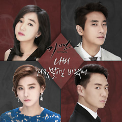 Mask Ost Part.5 - Navi