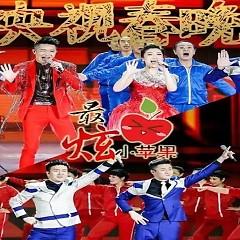 最炫小苹果 / Trái Táo Nhỏ Đẹp Nhất (Single) - Phụng Hoàng Truyền Kỳ ft. Khoái Tử Huynh Đệ