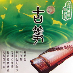 Album Hòa Tấu Đàn Tranh - Various Artists