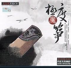 Album Cực Độ Ma Tranh - Various Artists