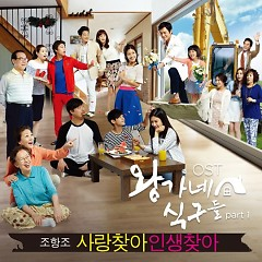 The Wang Family OST Part.1 - Jo Hang Jo