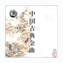 Nhạc Cổ Điển Trung Hoa -