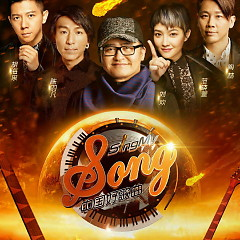 中国好歌曲第三季 第1期 / Sing My Song Season 3 (Tập 1) - Various Artists