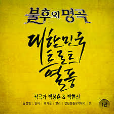 Immortal Song (Singing The Legend – Park Sung Hoon & Park Hyun Jin Part.1) - Various Artists