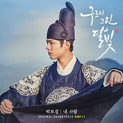 Album Moonlight Drawn By Clouds OST Part.11 - Park Bo Gum
