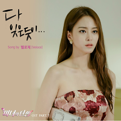 Birth Of A Beauty OST Part.7 - Veloce