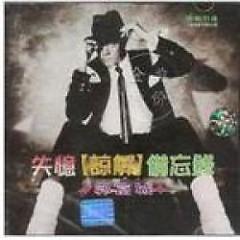 Album 失意(谅解)备忘录/ Mất Trí (Thông Cảm) Sổ Ghi Nhớ - Quách Phú Thành