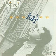 忘不了/ Không Thể Quên (CD2) - Đồng Anh Cách