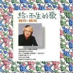 给雨生的歌 - 听你听我/ Đêm Hoà Nhạc Cống Hiến Của Trương Vũ Sinh - Trương Huệ Muội