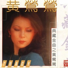 Album 典藏金曲之黄莺莺/ Collection Of Songs Of Tracy (CD2) - Hoàng Oanh Oanh