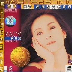 Album 国语精选15首/ Mandarin Selection 15 Hits (CD2) - Hoàng Oanh Oanh