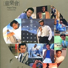 Album 童樂會/ Đồng Nhạc Hội (CD2) - Đồng Anh Cách