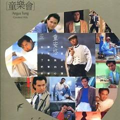 Album 童樂會/ Đồng Nhạc Hội (CD5) - Đồng Anh Cách