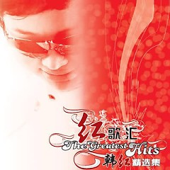 红歌汇韩红精选集/ The Greatest Hits (CD2) - Hàn Hồng