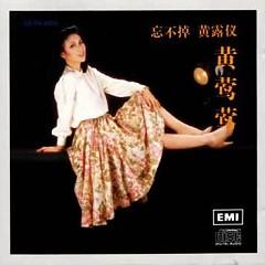 忘不掉/ Can't Forget - Hoàng Oanh Oanh