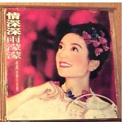 情深深雨蒙蒙/ Romance In The Rain - Triệu Vy