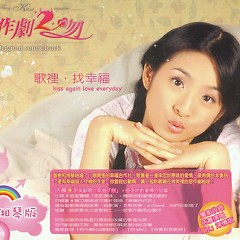恶作剧2吻电视原声带/ They Kiss Again Original Soundtrack - Various Artists