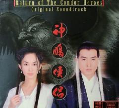 神雕侠侣/ Thần Điêu Hiệp Lữ (CD2) - Various Artists