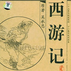 Album 西游记86版 电视剧录制版/ Tây Du Ký (Bản 86) (TV Recording Version) (CD4) - Various Artists
