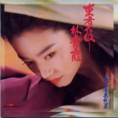 东方不败-林青霞/ Ching Hsia Lin (CD1) - Various Artists