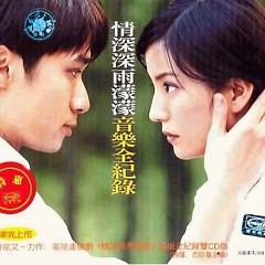 Album 情深深雨濛濛音乐全记录/ Tân Dòng Sông Ly Biệt OST (CD2) - Various Artists