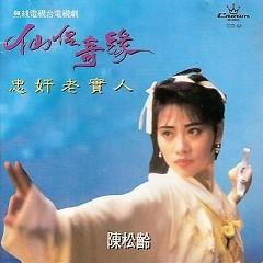 Album 仙侣奇缘/ Tiên Lữ Kỳ Duyên - Various Artists
