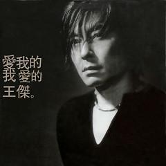 Album  - Vương Kiệt
