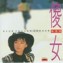 Album 傻女的爱/ Tình Yêu Của Cô Gái Ngốc - Trần Tuệ Nhàn