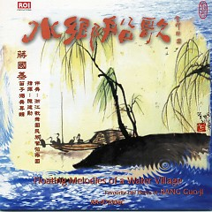 水乡船歌(蒋国基笛子独奏专辑)/ Floating Melodies Of A Water Village - Various Artists